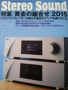Stereo Sound Award